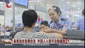 备案指纹面相信息 外国人入境可自助通关