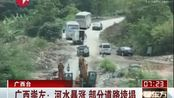 广西崇左:河水暴涨 部分道路垮塌