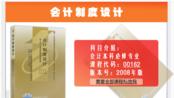 【会计制度设计】课程代码 00162 前导课+第一章会计制度设计概述第二章企业会计制度的总体设计(备考2020年最新资料)