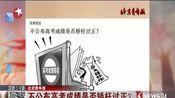 北京青年报:不公布高考成绩是否矫枉过正