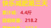 222.6斤胖子的减肥日记(3月28日) 供大家分享 第三天