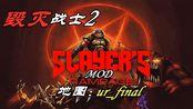毁灭战士2MODSlayer's_Rampage-1.8 《ur_final》 BRING IT NO难度 全流程通关(更新中)