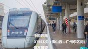【中国铁路】EP.58 D7553次(佛山西-广州东)区间侧方展望 。pov