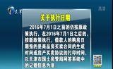 [津晨播报]天津住房公积金贷款政策7月1日调整