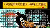 【马造2音乐图】《宾克斯的美酒》海贼王催泪插曲