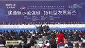 [国防军事早报]国际通用航空飞行大会开幕