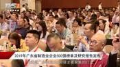 2019年广东省制造业企业500强榜单及研究报告发布