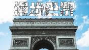 电台小哥带你漫步巴黎,没想到法国人竟然这么悠闲-林晨同学-林晨同学