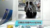 深圳海关5天查获i6近2000台
