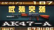 【生死狙击.突袭】奇怪武器挑战之AK47-A 突袭1戏谑战神艾克