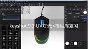 Keyshot 9.1 教程正式来袭Keyshot9.0+9.1 教程全套升级刀鱼课堂原创 刀鱼老师自制需要购买可添加刀鱼咨询