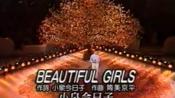 BEAUTIFUL GIRLS - 小泉今日子(1995年11月10日 Live)