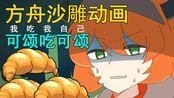 【爆肝动画】可颂吃可颂 论KFC新皮肤是怎样炼成的 —— 明日方舟动画小剧场2
