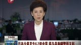 日本今晨发生6.2级余震 福岛县海啸警报又起