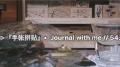 『手帐拼贴』 Journal with me // 54. 关注 一键三连 11月11日晚八点评论抽一位送湛庐珍藏历