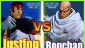 街霸5CE Justfog (Ryu) vs Bonchan (Sagat)
