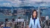 [共同关注]香港一清洁工人冲突中受伤不治身亡 警方通报案情 改列谋杀案处理