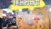 中山坦洲购物节发现很多美食啊,发现不少帅哥和靓女