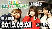 【广播】190504 SKE48 1+1+1は3じゃないよ! 【江籠裕奈青木詩織北川愛乃】