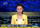 """""""嫦娥三号""""下周一凌晨发射[凤凰正点播报]"""