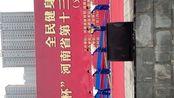 """《新安县党旗武术指导中心》2017年全民健身,健康中原,""""体彩杯""""河南省第十三届中原大舞台武术展演。"""