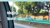 VLOG04|一个人旅游|韩国vlog|机场偶遇朴宝剑|逛街|大巴抛锚|流水账