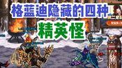 【DNF】新版格蓝迪怪物介绍 四种新型魔刹石怪物