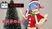 【瑞酱种草】圣诞蕾姆 taito winter 圣诞服ver 景品手办 开箱测评