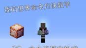 Minecraft-我的世界】零基础命令方块教程——2:命令的基本格式