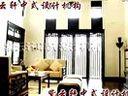 中式客厅装修效果图www.odf520.info合
