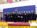 2011首届沈阳市公益社团文化节开幕 111204 辽宁新闻