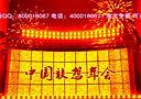 m3马年大红开场年会开场视频制作年会歌曲2013年会创意节目年会场地 淄博