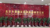 加强疫情防控!北京全市婚姻登记机构取消2月2日办理结婚登记
