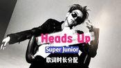 【Super Junior】正规九辑收录曲Heads Up歌词计时时长分配(1.5倍速降调)