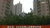 哈尔滨:9月20日停止办理停热手续