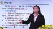 【自考】政府与事业单位会计00070视频课程 自学考试会计专科辅导课程