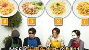【MSSP+中字】十周年炒饭篇#1:一起合作了10年的那四个男人,能彼此辨认出是谁做的炒饭吗?来验证一下吧!