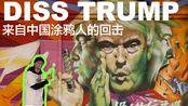 川普!笑纳来自中国涂鸦人的回击