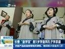 """长春""""童学馆""""教5岁学童拜孔子学茶道[新闻早报](清晰)"""