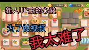 【保卫萝卜3|疯狂踩点】集市篇第16关 双出口 金萝卜绿丝带