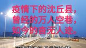 疫情下的河南省周口市沈丘县,曾经的万人空巷,如今的杳无人迹。