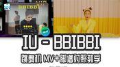 【IU | BBIBBI】MV脚谱对照教学 e舞成名跳舞机12月新歌 花式疯狂+双板 练习室