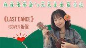 《Last Dance》(Cover.伍佰)尤克里里弹唱