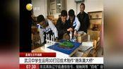 """武汉中学生运用3D打印技术制作""""港珠澳大桥"""""""