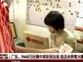 广州9968万彩票得主兑奖 投注点异常火爆