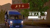 卡车人生 - 运送家具去五...五芳斋?0.0.1.3版本更新 Truck Life