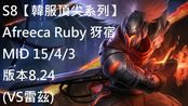 S8【韩服顶尖系列】Afreeca Ruby 亚索 Yasuo MID 15/4/3版本8.24(VS瑞兹)