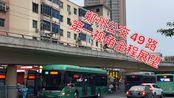 【郑州公交POV】郑州公交49路下行第一视角全程展望(报站)医学院~黄岗寺