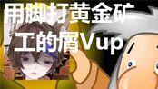 【Vup狗耳】(熟肉切片)拿脚打黄金矿工双人版的Vup界之屑