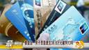 秦皇岛一男子恶意透支38万 被判13年www.nbtranslator.cn